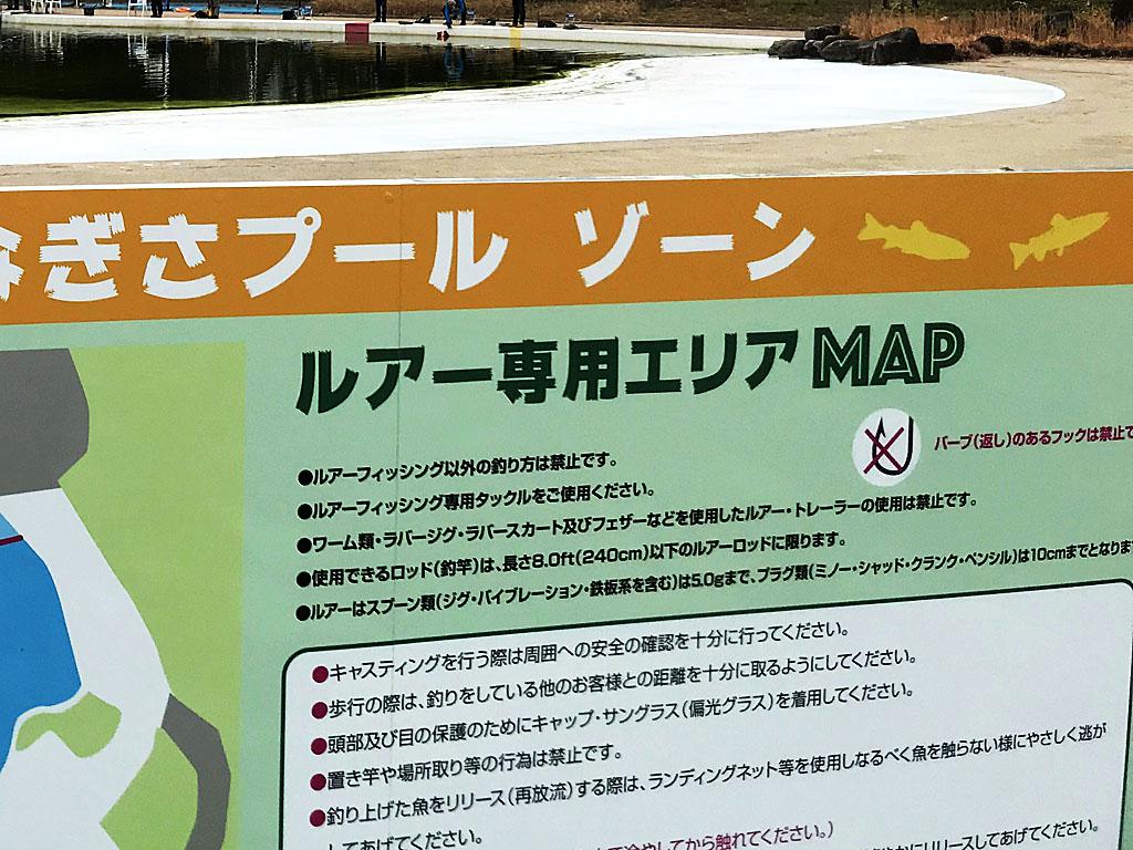 管釣りのルールが書かれた看板